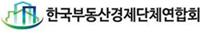한국부동산 경제단체연합회